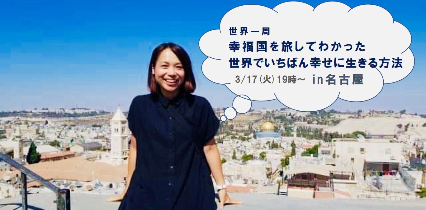 ついに、地元名古屋で報告会します!