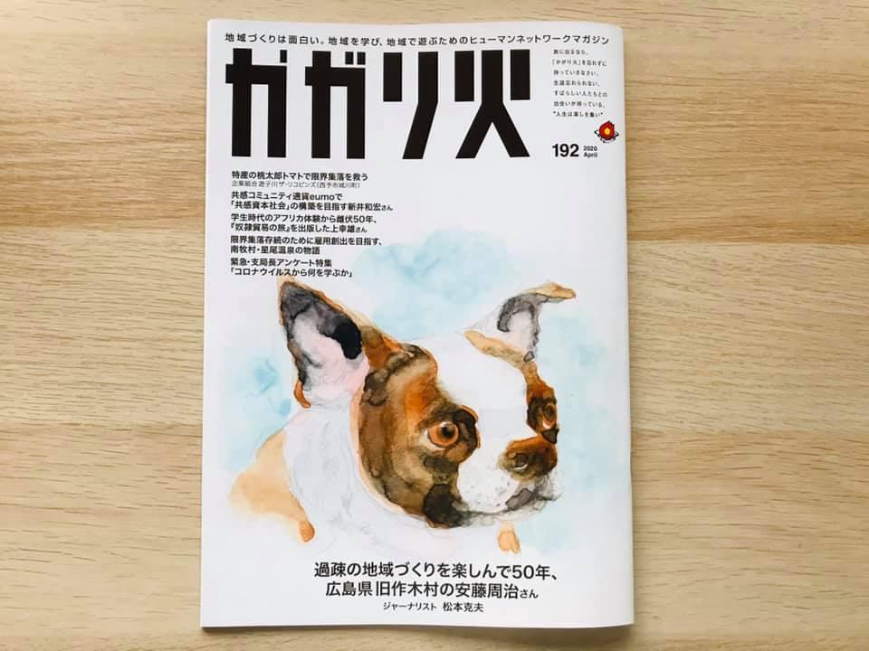 『かがり火』にてインタビュー掲載!