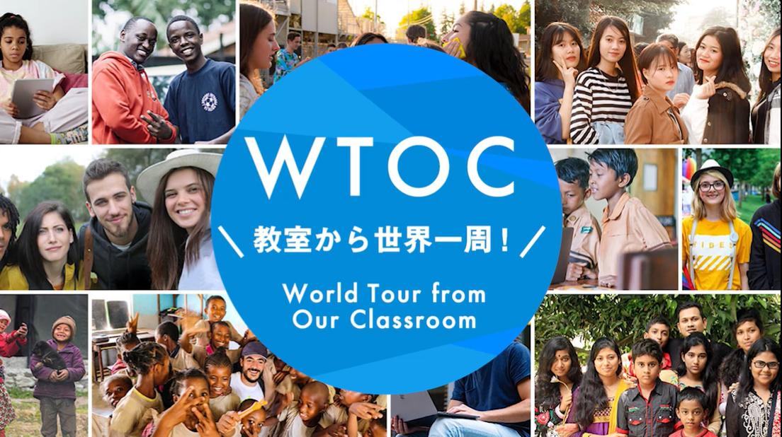 祝!WTOCホームページ開設!